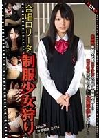 「合唱ロ●ータ制服少女狩り File.8女子校生このは」のパッケージ画像