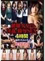 制服少女の淫乱・陵辱SEX 4時間(HERX-027)