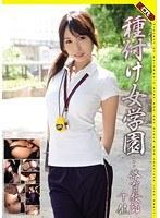 「種付け女学園…体育教師 千佳」のパッケージ画像