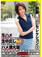 「制服種付けセレクション 1 夏目優希」のパッケージ画像