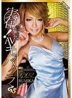 実在!巷で噂のAVキャバクラ RedDragon Vol.2 RUMIKA ダウンロード