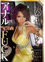 「実在!巷で噂のAVキャバクラ RedDragon Vol.5 黒ギャルアナルFUCK編 希咲エマ」のパッケージ画像