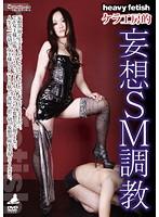 heavy fetish ケラ工房的妄想SM調教 ダウンロード