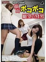 heavy fetish 顔面ボコボコ願望のM男 ダウンロード