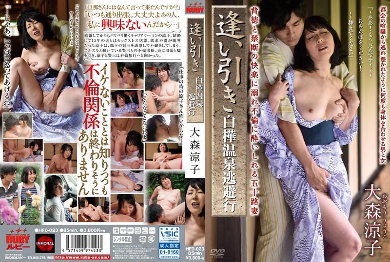 温泉にて、熟女、大森涼子出演の不倫無料動画像。逢い引き 白樺温泉逃避行 大森涼子