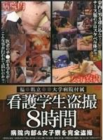 (hfsx001)[HFSX-001] 福●県立●●大学病院付属看護学生盗撮 8時間 ダウンロード