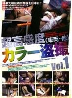 超高感度カラー盗撮(車両・他) Vol.1 ダウンロード