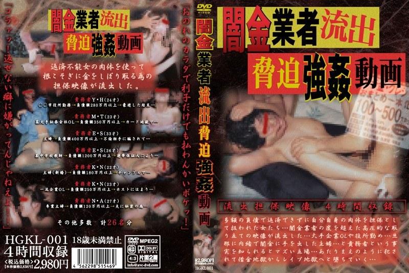 OLの強姦無料熟女動画像。闇金業者流出 脅迫強姦動画