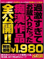 (hgwd005)[HGWD-005] 過激すぎてお蔵入りだった痴漢作品全公開!! ダウンロード
