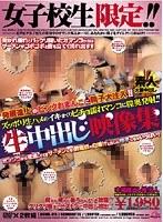 (hgwd015)[HGWD-015] 女子校生限定!!生中出し映像集 ダウンロード