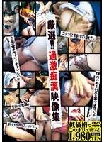 (hgwd017)[HGWD-017] 厳選!!過激痴漢映像集 ダウンロード