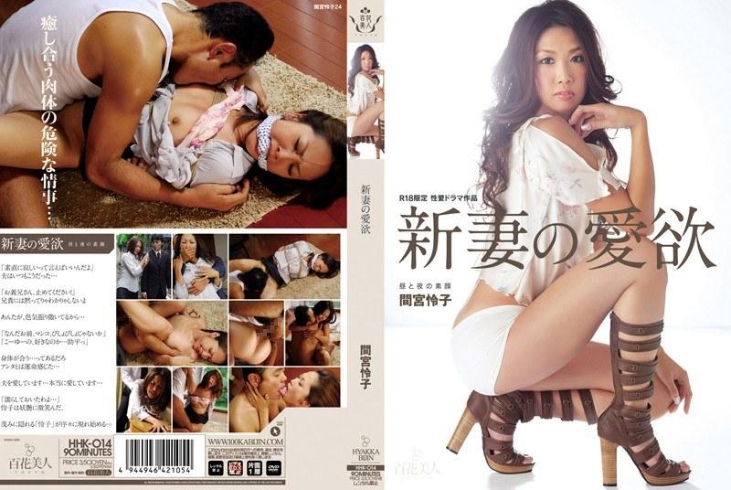 人妻、間宮怜子出演の縛り無料熟女動画像。新妻の愛欲 間宮怜子