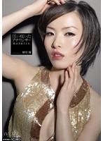 「狂い咲いたアナウンサー 「私は淫乱でした」 柳井瞳」のパッケージ画像