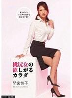 (hhk00075)[HHK-075] 桃尻女の欲しがるカラダ 間宮怜子 ダウンロード