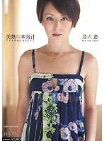 「美熟の本気汁 アナタの女になりたくて 芹沢恋」のパッケージ画像