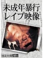 (hibl001)[HIBL-001] 未成年暴行レイプ映像 ダウンロード