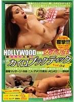 HOLLYWOODにある女子大生に超爆発的人気の老舗カイロプラクティック Vol.04