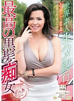 世界素人生ハメ紀行 デニカ(30歳) エレガントでお下品な黒髪巨乳の痴女お姉さん