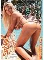 世界素人生ハメ紀行 ブリジット 爆乳で最高のお尻!ダイナマイトボディのセクシー褐色美女