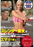 「ロスでナンパしたスレンダー美女が腹筋バキバキでエロくて性格良くて最高すぎたので勝手にAVデビュー エマ(27歳)」のパッケージ画像