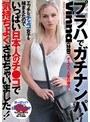 プラハでガチナンパ!Vinna(28) エッチなチェコ女子を捕まえたのでいっぱい日本人のチ●コで気持ちよくさせちゃいました!!