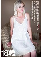 海外で見つけた妖精系金髪美少女ティナ透き通る肌、桃色乳首 エグいほどのくわえ込みフェラと高速騎乗位が素敵なドスケベ18歳 ちなみに性格はとって