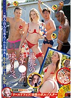 世界のオチ●ポ味くらべ〜黒人・白人・日本人!みんな仲良く生中出し大乱交〜ワールドワイド!世界のポルノスター豪華共演