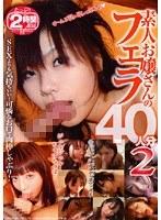 (hioc00002)[HIOC-002] 素人お嬢さんのフェラ40人分 2 ダウンロード