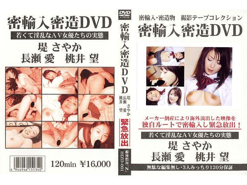 密輸入密造DVD 堤さやか 長瀬愛 桃井望 緊急放出