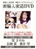 密輸入密造DVD 堤さやか 長瀬愛 桃井望 緊急放出 ダウンロード