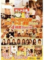 街のちょ〜カワイイ娘たちがエッチなゲームに参加しちゃいました!! 4時間Special ダウンロード