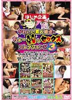 かわいい素人娘達のちょ〜Hなセックスコレクション!!3 ダウンロード