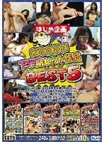 2008年下半期ヒット作品BEST5 ダウンロード