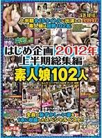 はじめ企画2012年上半期総集編 素人娘102人