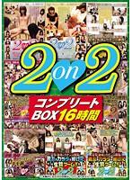 2on2コンプリートBOX16時間