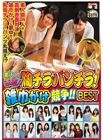 (hjbb00090)[HJBB-090] 素人娘赤面!胸チラ・パンチラ!雑巾がけ競争!! BEST ダウンロード