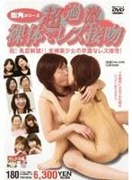 街角シリーズ 裸体でレズ接吻 ダウンロード