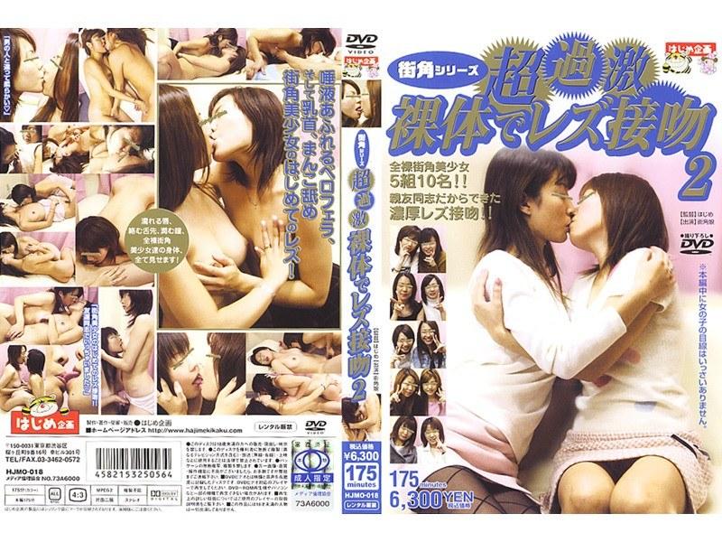 街角シリーズ 裸体でレズ接吻 2