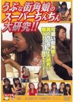 (hjmo057)[HJMO-057] うぶな街角娘のスーパーちんちん大研究!! ダウンロード
