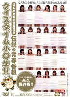 はじめ企画完全再現!! 伝説の青春番組 クイズタイム小○生!!