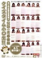 (hjmo068)[HJMO-068] はじめ企画完全再現!! 伝説の青春番組 クイズタイム小○生!! ダウンロード