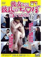(hjmo086)[HJMO-086] 街角シリーズ 彼女なら!彼氏のち○ぽ当ててみろ!! 6 ダウンロード