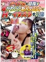 (hjmo089)[HJMO-089] アイドルを目指す超かわいい新人タレントにHなイタズラをしちゃいました!! ダウンロード