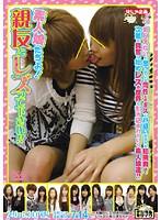 (hjmo00151)[HJMO-151] 素人娘たちよ!親友とレズって下さい!! ダウンロード
