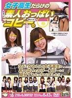 女子校生だらけの素人おっぱいコピー。 ダウンロード