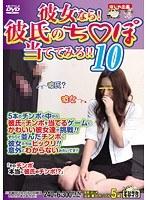 彼女なら!彼氏のち○ぽ当ててみろ!! 10 ダウンロード
