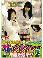 カワイイ素人娘達の着衣ノ~ブラ!!親友対決!ブラジャー早脱ぎ競争!!2