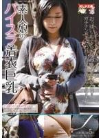 (hjmo00229)[HJMO-229] 素人娘のパイスラ着衣巨乳 ダウンロード