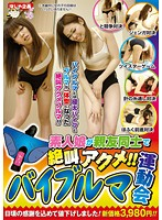 HJMO-245 - Amateur Girl Has Screaming Orgasm With Close Friends! !Baiburuma Athletic Meet