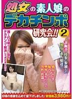 「処女の素人娘のデカチ●ポ研究会!!2」のパッケージ画像